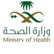 وزارة الصحة - مركز صحي النهضة