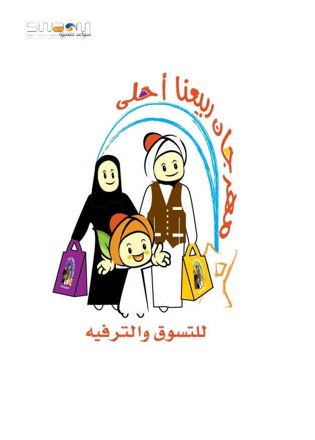 مهرجان ربيعنا احلى يفتح ابوابة الخميس 23 ربيع الثا