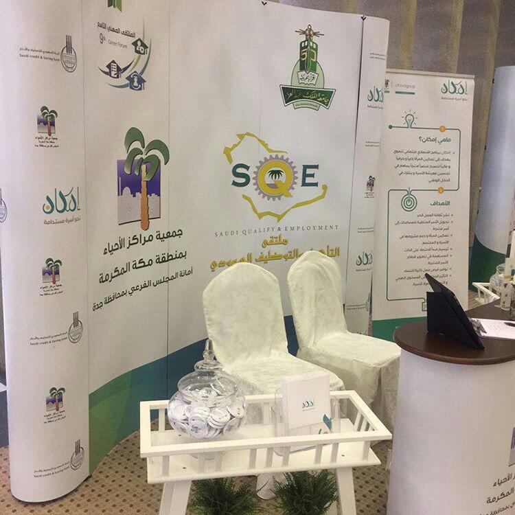برنامج العمل الحر بمراكز أحياء جدة يستقطب 800 فتاة