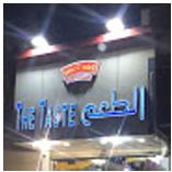 مطعم الطعم